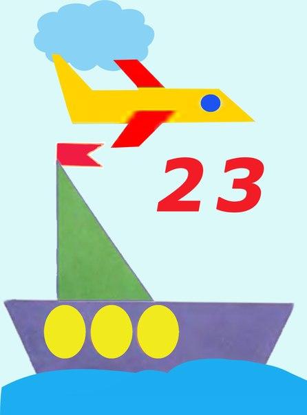 Для детей открытки на 23