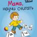 mama-nauchi-schitat-na-sajt-1