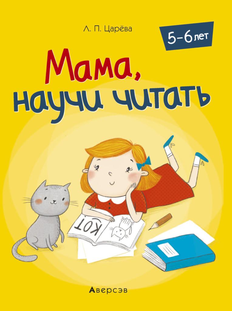 mama-nauchi-chitat-na-sajt-1