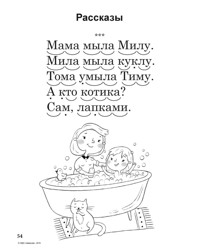 mama-nauchi-chitat-na-sajt-9