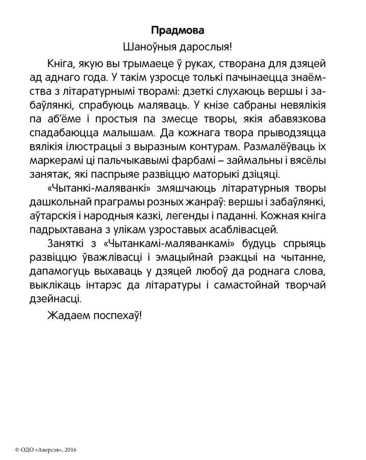 chytanka-1-2