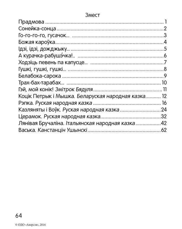 chytanka-1-5