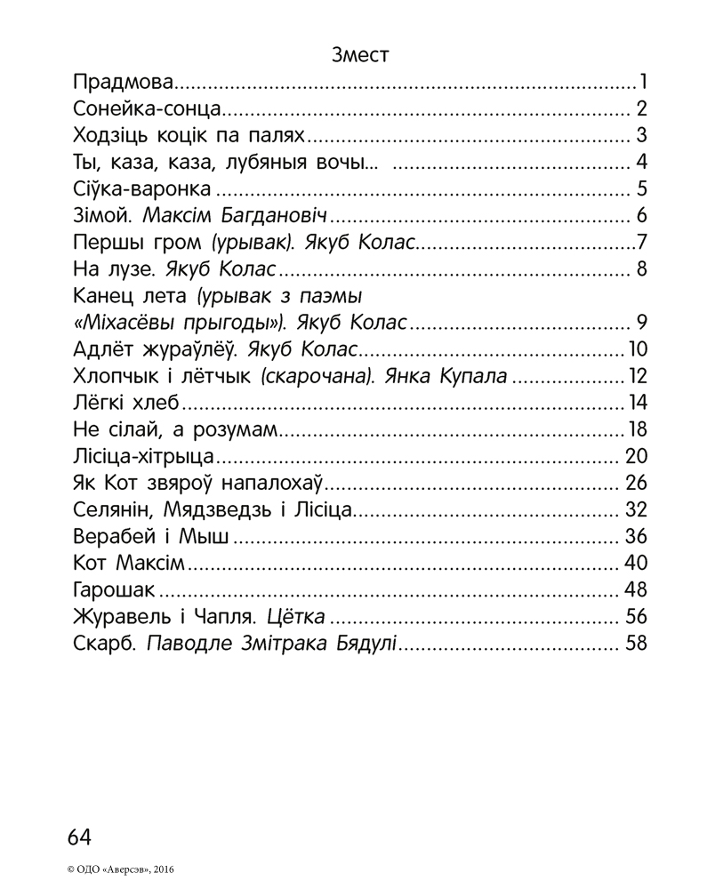 chytanka-5-5